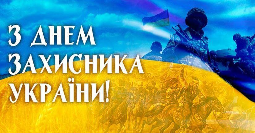 Привітання з Днем захисника України та Днем Українського козацтва!